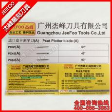Pcut Cutting Plotter knife for Roland ,Mimak,Summa with high quality(A)